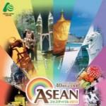 ASEAN Fes 2013