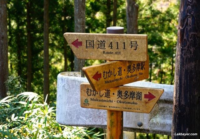 Okutama Hike - guide posts