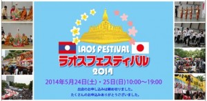 Laos Festival 2014