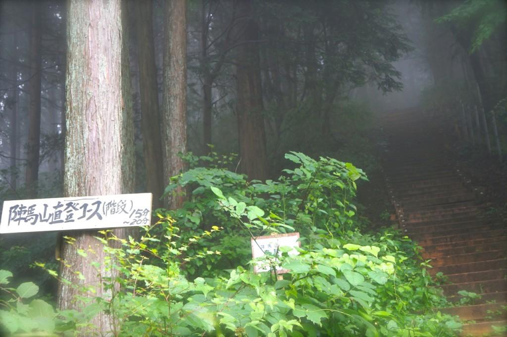 Mt. Jinba - 15分-20分