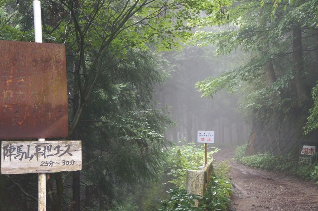 Mt. Jinba - 25分-30分