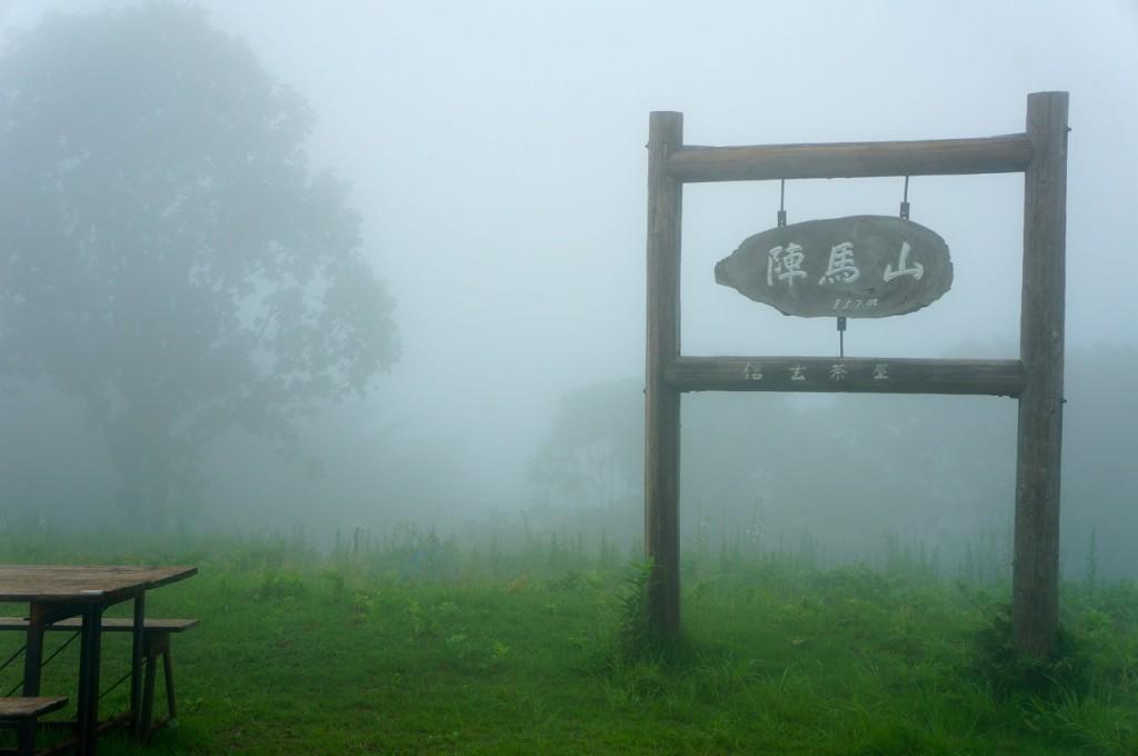 Mt. Jinba Peak