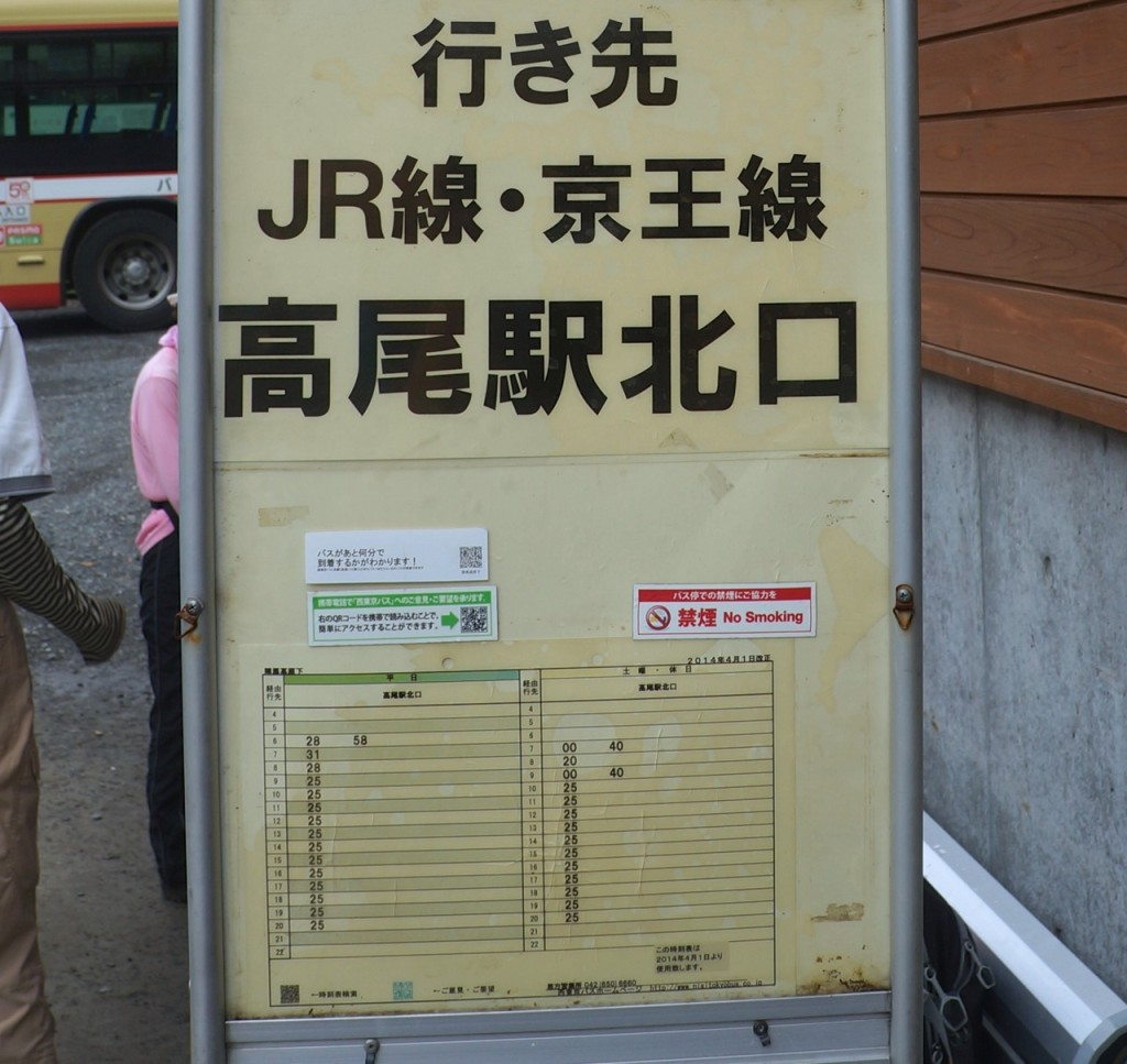 Mt. Jinba - Schedule (bound for Takao)